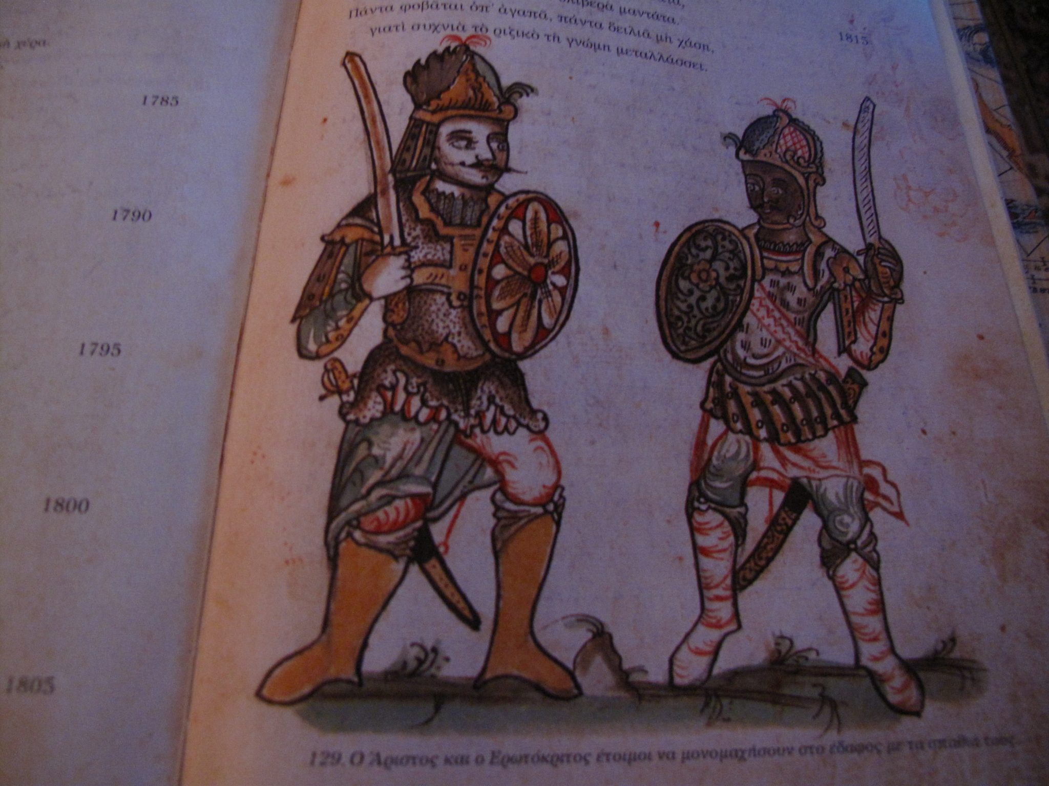 p.178r Erotokritos and Aristos are ready to duel with their swords. Both of them are curved swords (παραμήριον).